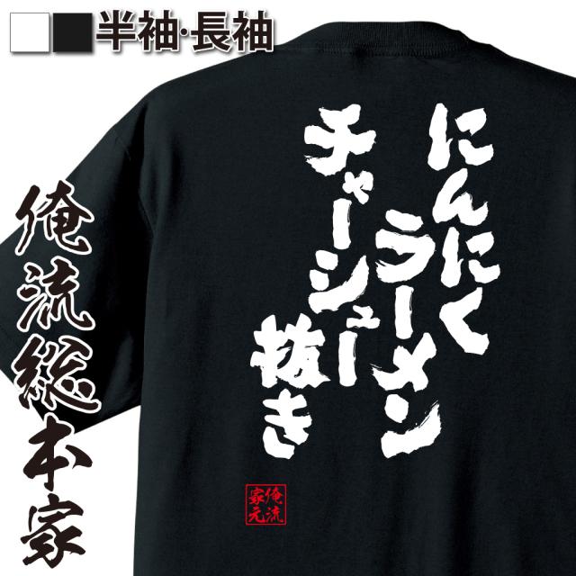 魂心Tシャツ【にんにくラーメンチャーシュー抜き】