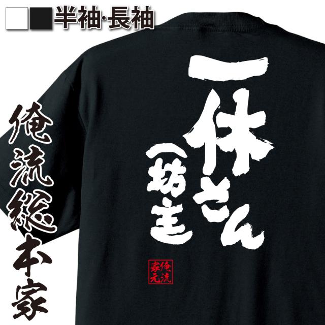 魂心Tシャツ【一休さん(坊主)】