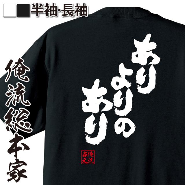 魂心Tシャツ【ありよりのあり】