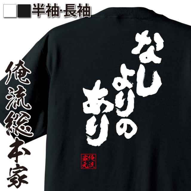 魂心Tシャツ【なしよりのあり】