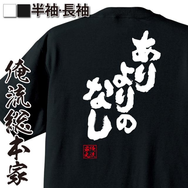 魂心Tシャツ【ありよりのなし】