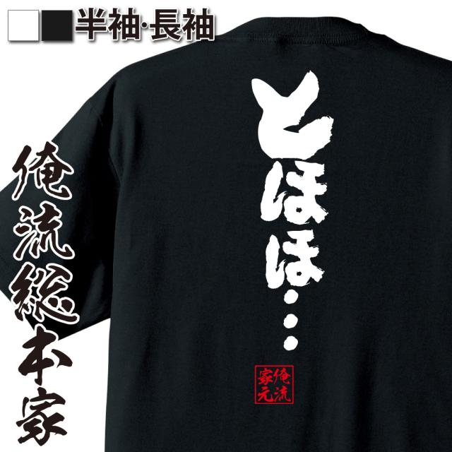 魂心Tシャツ【とほほ・・・】
