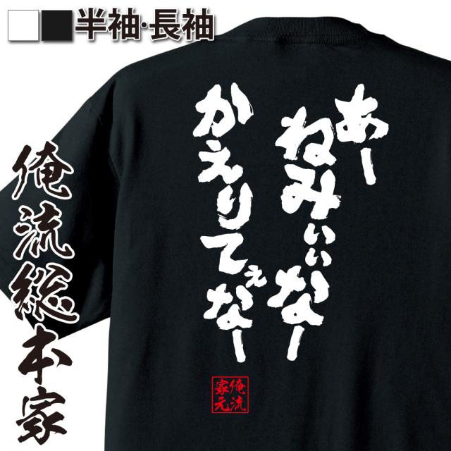 魂心Tシャツ【あー ねみぃぃなー かえりてぇなー】
