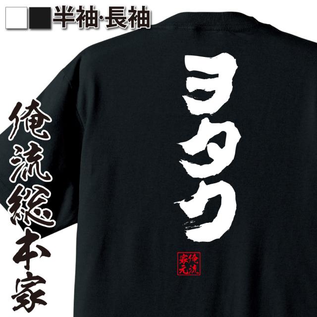 魂心Tシャツ【ヲタク】