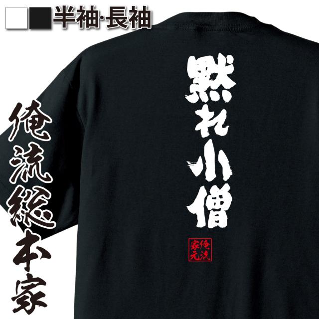 魂心Tシャツ【黙れ小僧】