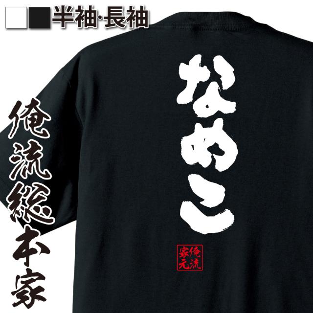 魂心Tシャツ【なめこ】