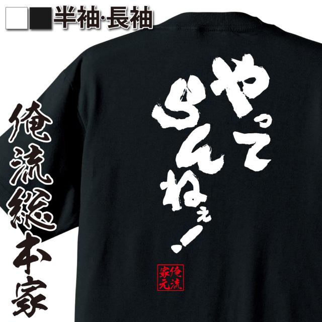 魂心Tシャツ【やってらんねぇ!】