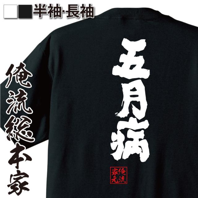 魂心Tシャツ【五月病】|オレ流文字