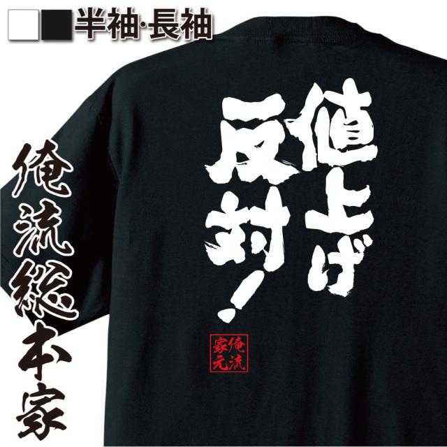 魂心Tシャツ【値上げ反対!】|オレ流文字