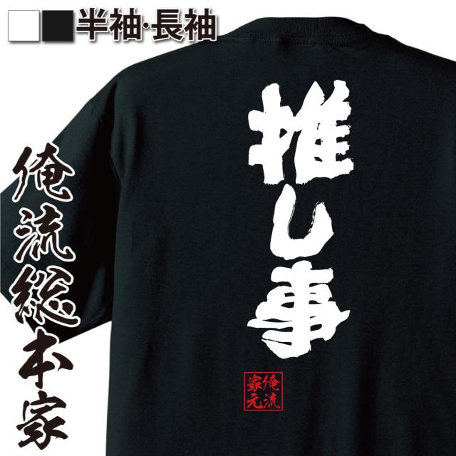 魂心Tシャツ【推し事】|オレ流文字