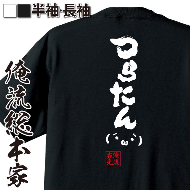 魂心Tシャツ【つらたん(´・ω・`)】