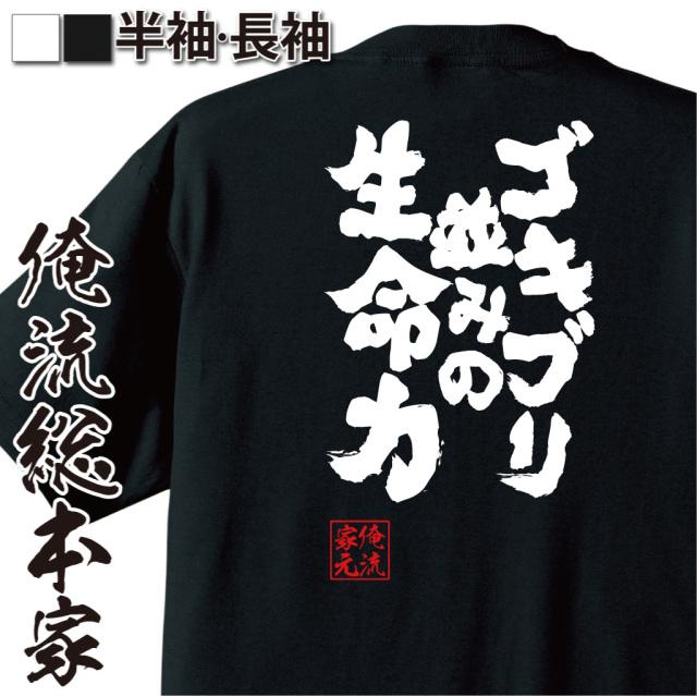 魂心Tシャツ【ゴキブリ並みの生命力】|オレ流文字