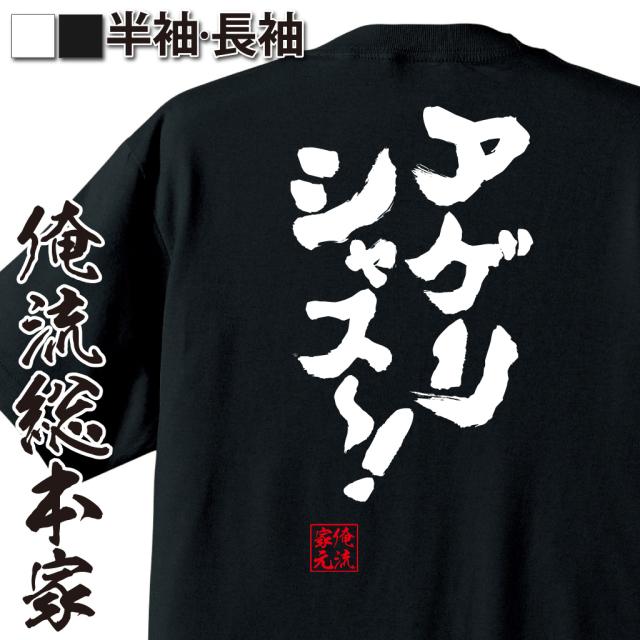 魂心Tシャツ【アゲリシャス~!】