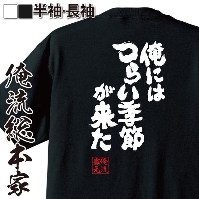 魂心Tシャツ【俺にはつらい季節が来た】|オレ流文字