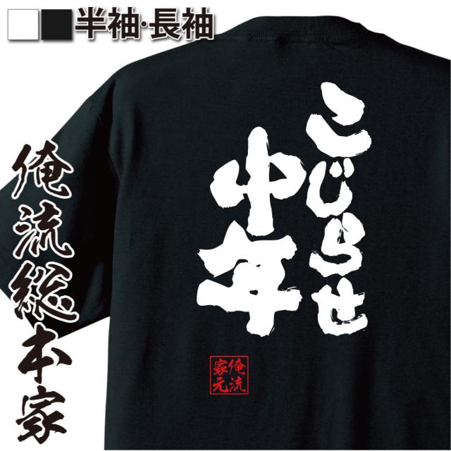 魂心Tシャツ【こじらせ中年】|オレ流文字