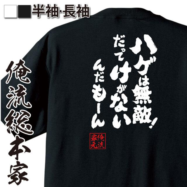 魂心Tシャツ【ハゲは無敵!だってけがないんだもーん】|オレ流文字