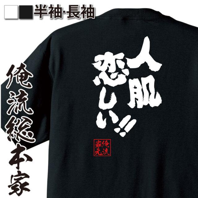 魂心Tシャツ【人肌恋しい!!】 オレ流文字