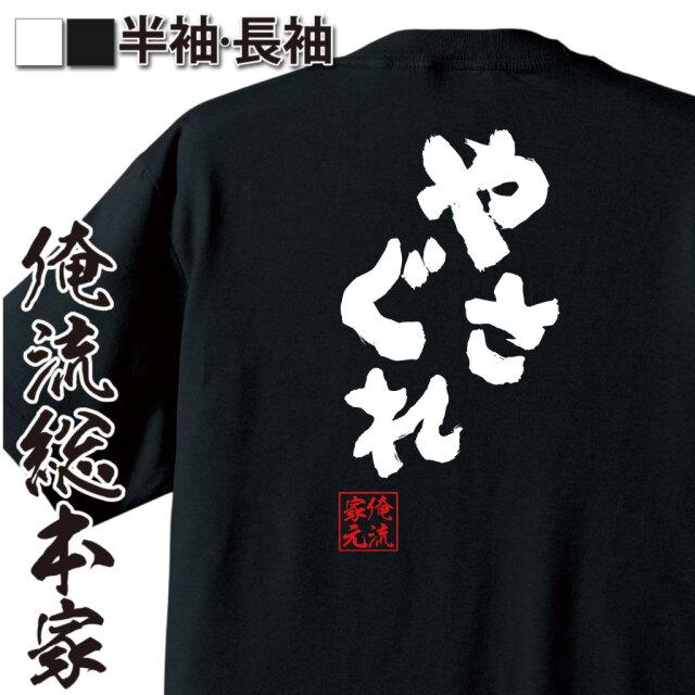 魂心Tシャツ【やさぐれ】|オレ流文字