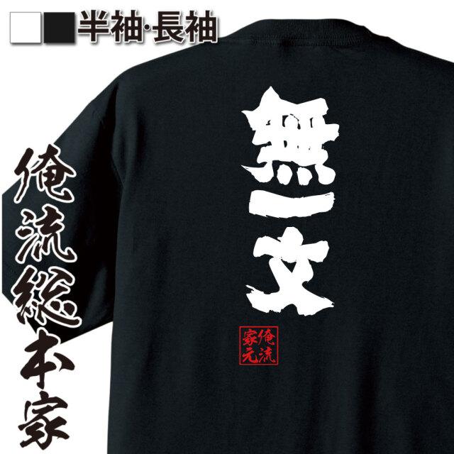魂心Tシャツ【無一文】|オレ流文字