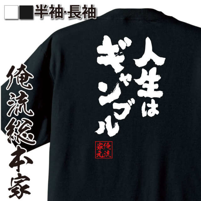 魂心Tシャツ【人生はギャンブル】 オレ流文字