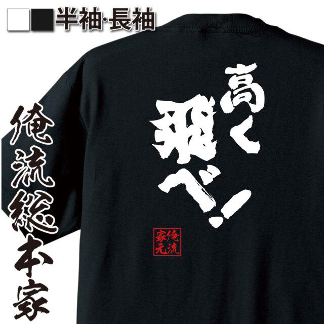 魂心Tシャツ【高く飛べ!】|オレ流文字
