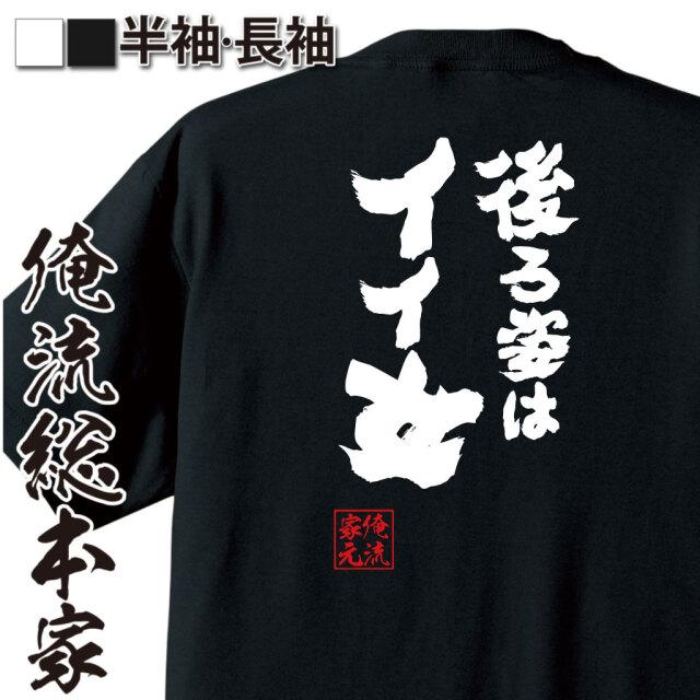 魂心Tシャツ【後ろ姿はイイ女】 オレ流文字