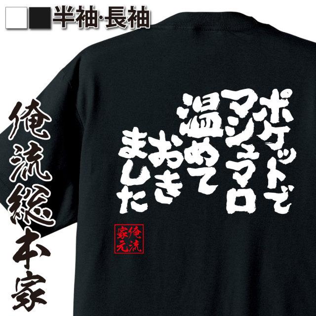 魂心Tシャツ【ポケットでマシュマロ温めておきました】|オレ流文字