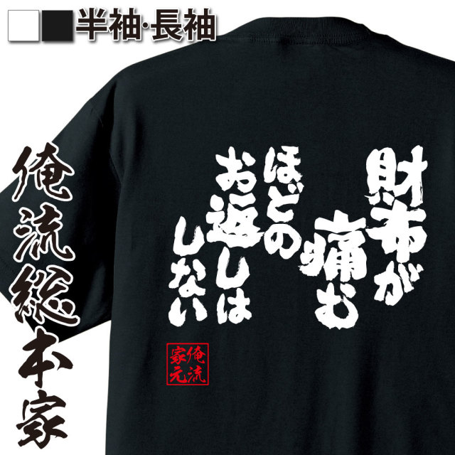 魂心Tシャツ【財布が痛むほどのお返しはしない】|オレ流文字