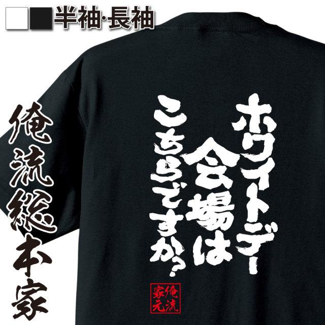 魂心Tシャツ【ホワイトデー会場はこちらですか?】|オレ流文字