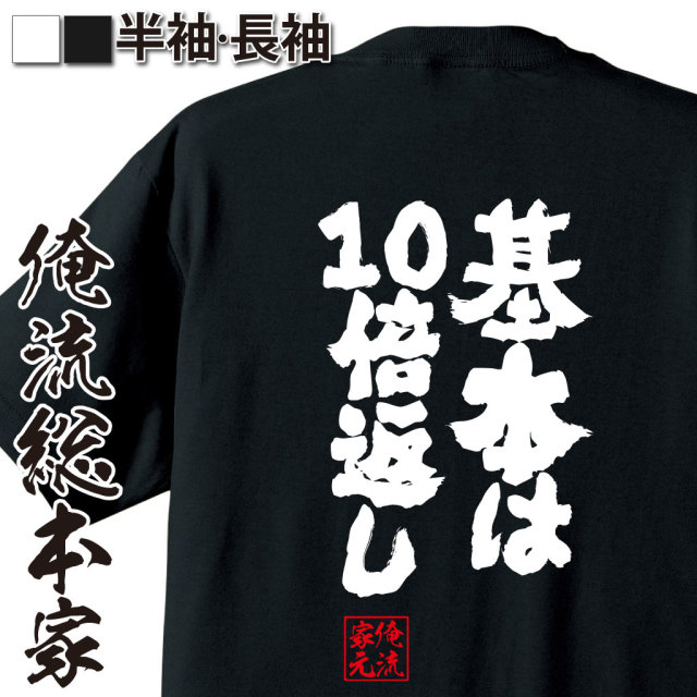 魂心Tシャツ【基本は10倍返し】|オレ流文字