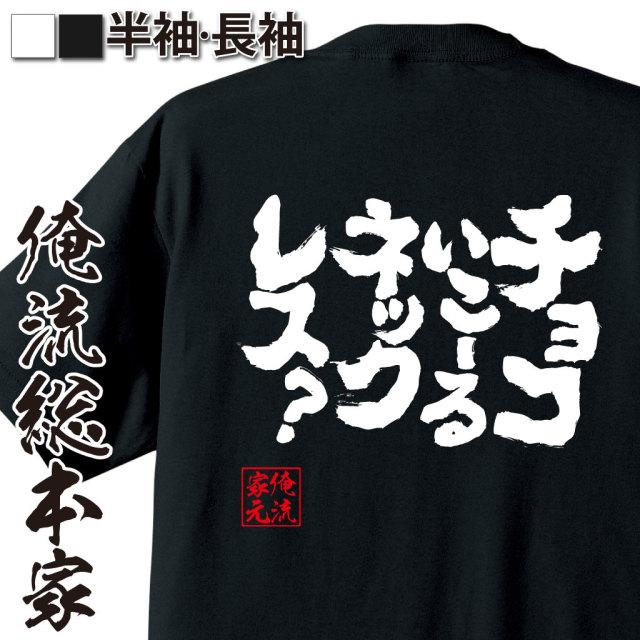 魂心Tシャツ【チョコ いこーる ネックレス?】|オレ流文字
