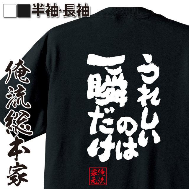 魂心Tシャツ【うれしいのは一瞬だけ】