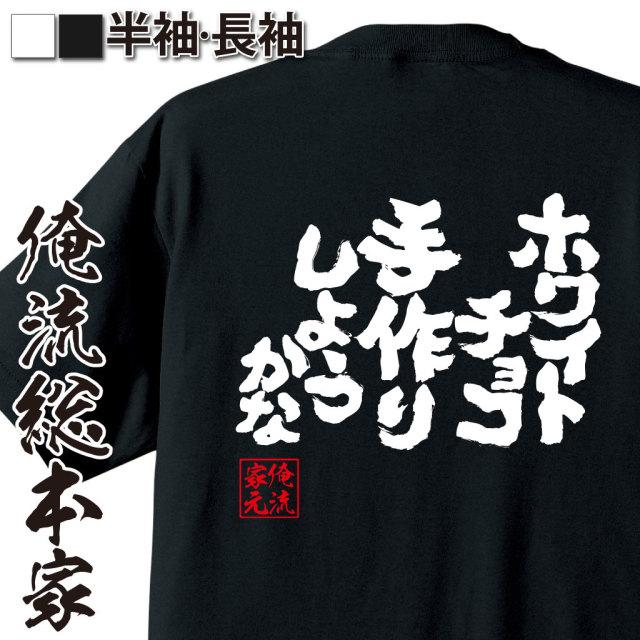魂心Tシャツ【ホワイトチョコ手作りしようかな】|オレ流文字