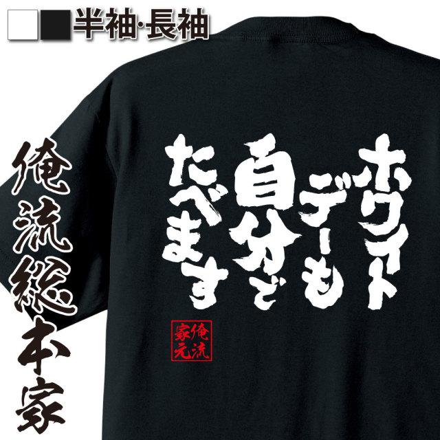 魂心Tシャツ【ホワイトデーも自分でたべます】