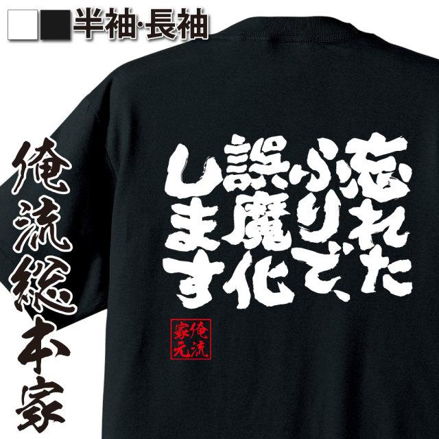 魂心Tシャツ【忘れたふりで、誤魔化します】|オレ流文字