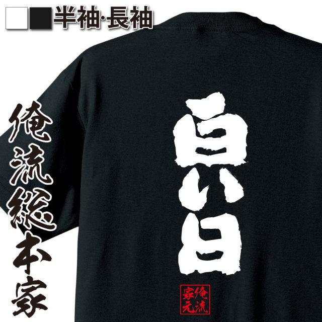 魂心Tシャツ【白い日】|オレ流文字