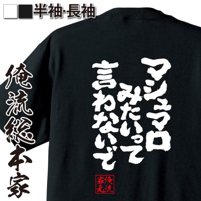 魂心Tシャツ【マシュマロみたいって言わないで】|オレ流文字