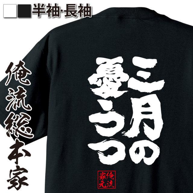 魂心Tシャツ【三月の憂鬱】|オレ流文字