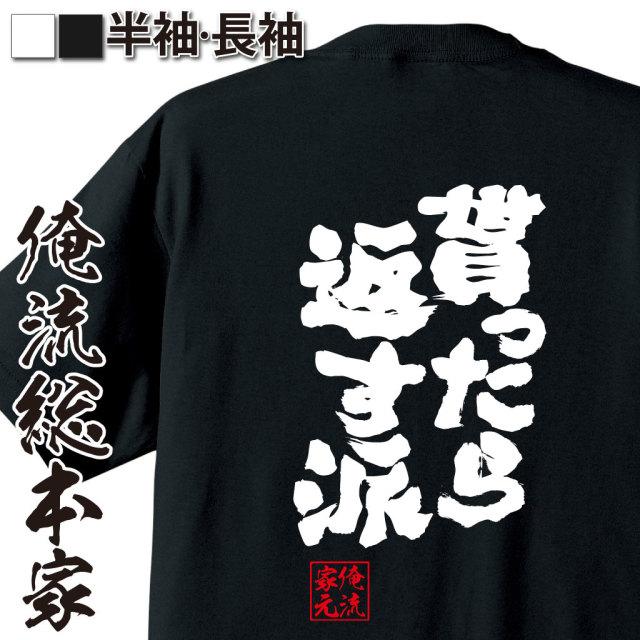 魂心Tシャツ【貰ったら返す派】|オレ流文字