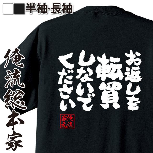 魂心Tシャツ【お返しを転売しないでください】|オレ流文字