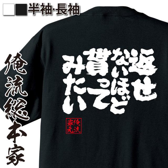 魂心Tシャツ【返せないほど貰ってみたい】|オレ流文字