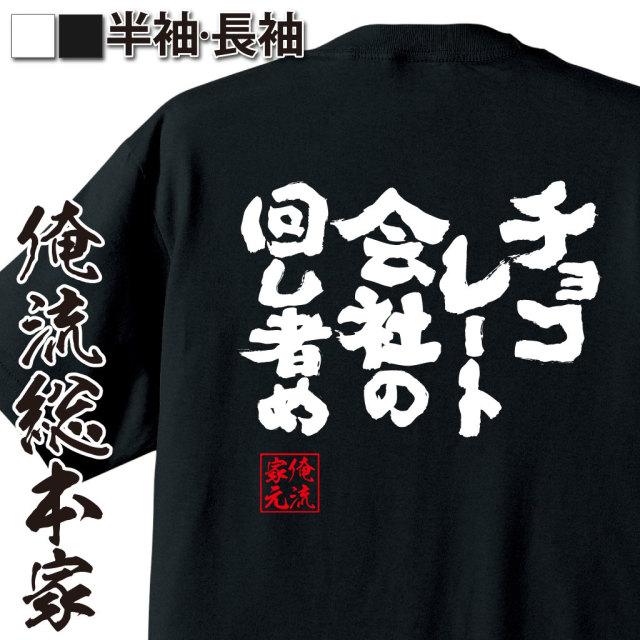 魂心Tシャツ【チョコレート会社の回し者め】|オレ流文字