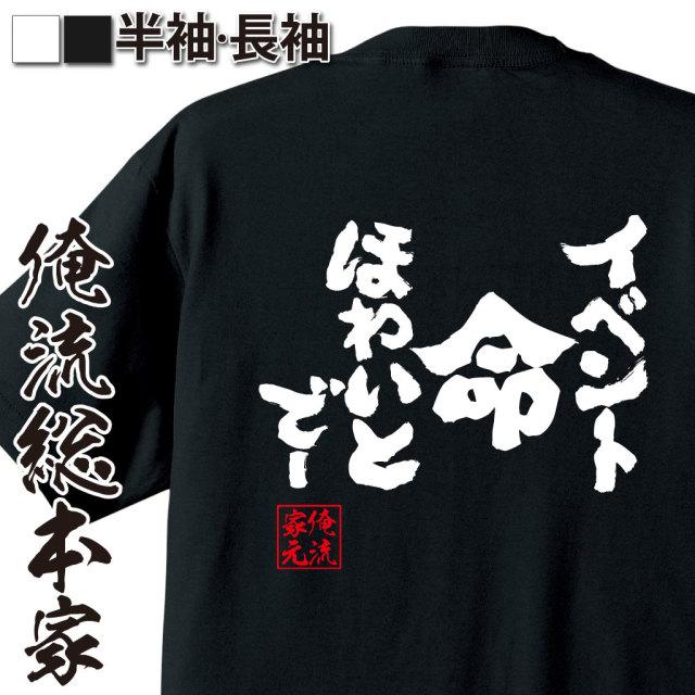 魂心Tシャツ【イベント命 ほわいとでー】|オレ流文字