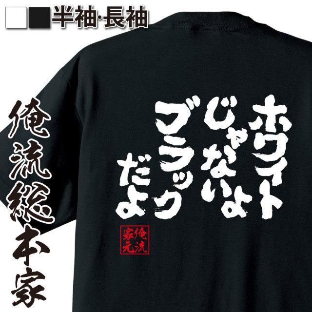 魂心Tシャツ【ホワイトじゃないよ ブラックだよ】|オレ流文字