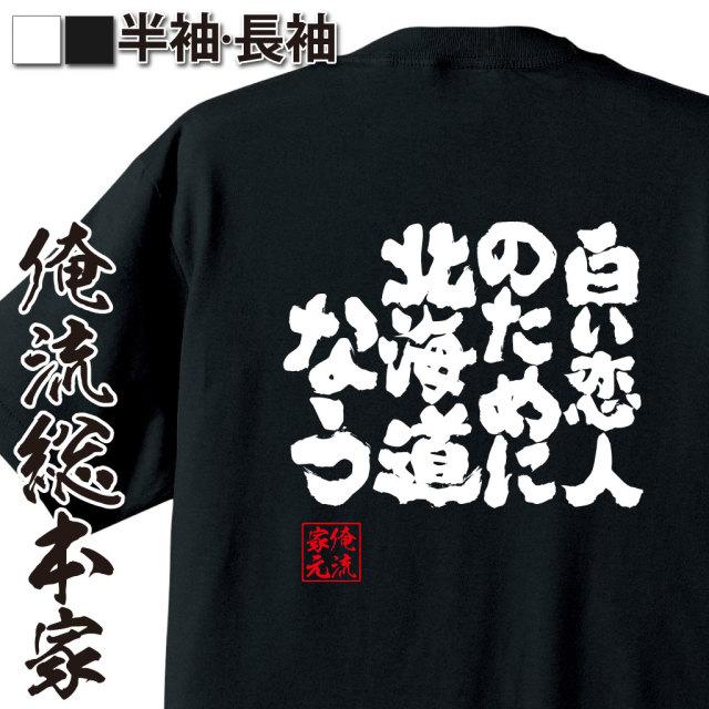 魂心Tシャツ【白い恋人のために 北海道なう】|オレ流文字