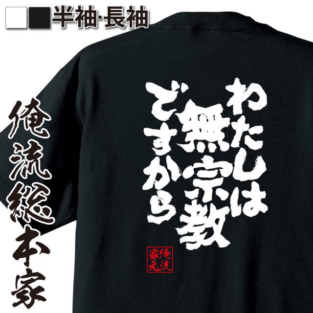 魂心Tシャツ【私は無宗教ですから】|オレ流文字