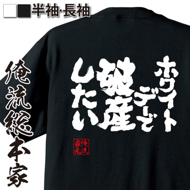 魂心Tシャツ【ホワイトデーで破産したい】|オレ流文字