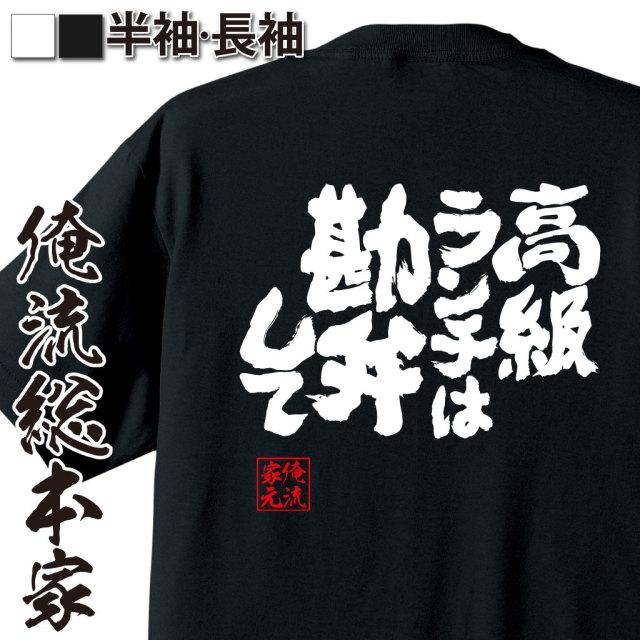 魂心Tシャツ【高級ランチは勘弁して】|オレ流文字