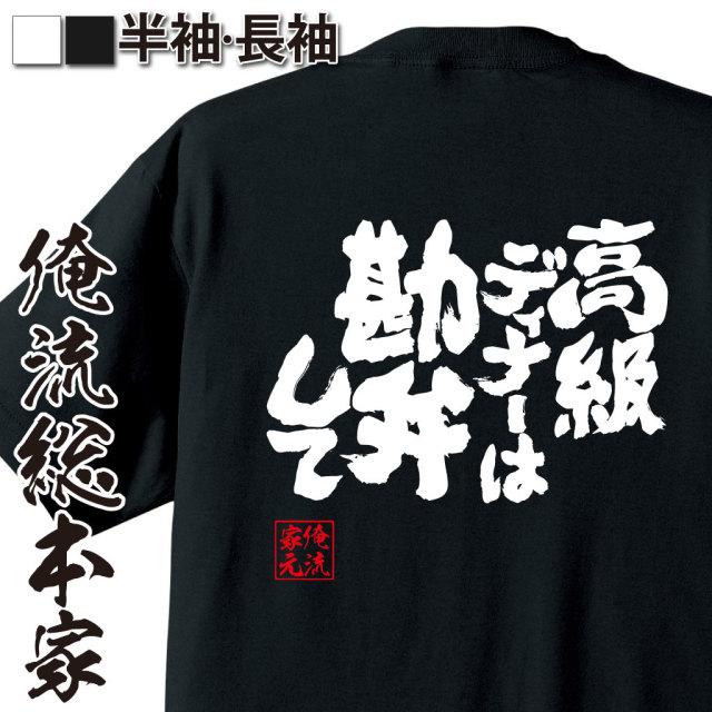 魂心Tシャツ【高級ディナーは勘弁して】|オレ流文字