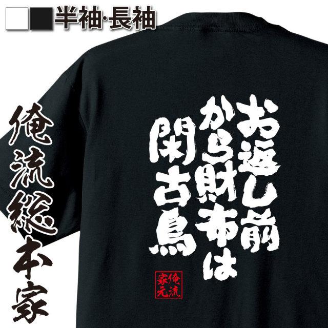 魂心Tシャツ【お返し前から財布は閑古鳥】|オレ流文字